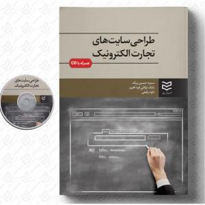 طراحی سایت های تجارت الکترونیک نویسنده سمیه حسین بیگ و بابک توکلی فرد اهری و داود رفیعی